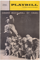 The Grand Music Hall of Israel Playbill